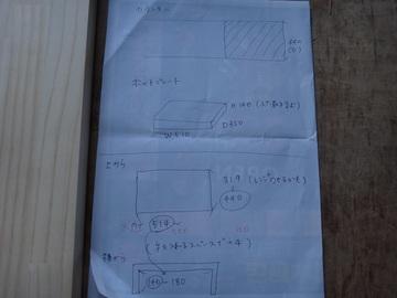 レンジ台設計図.JPG