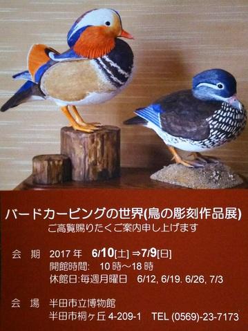 BirdCarving001.JPG